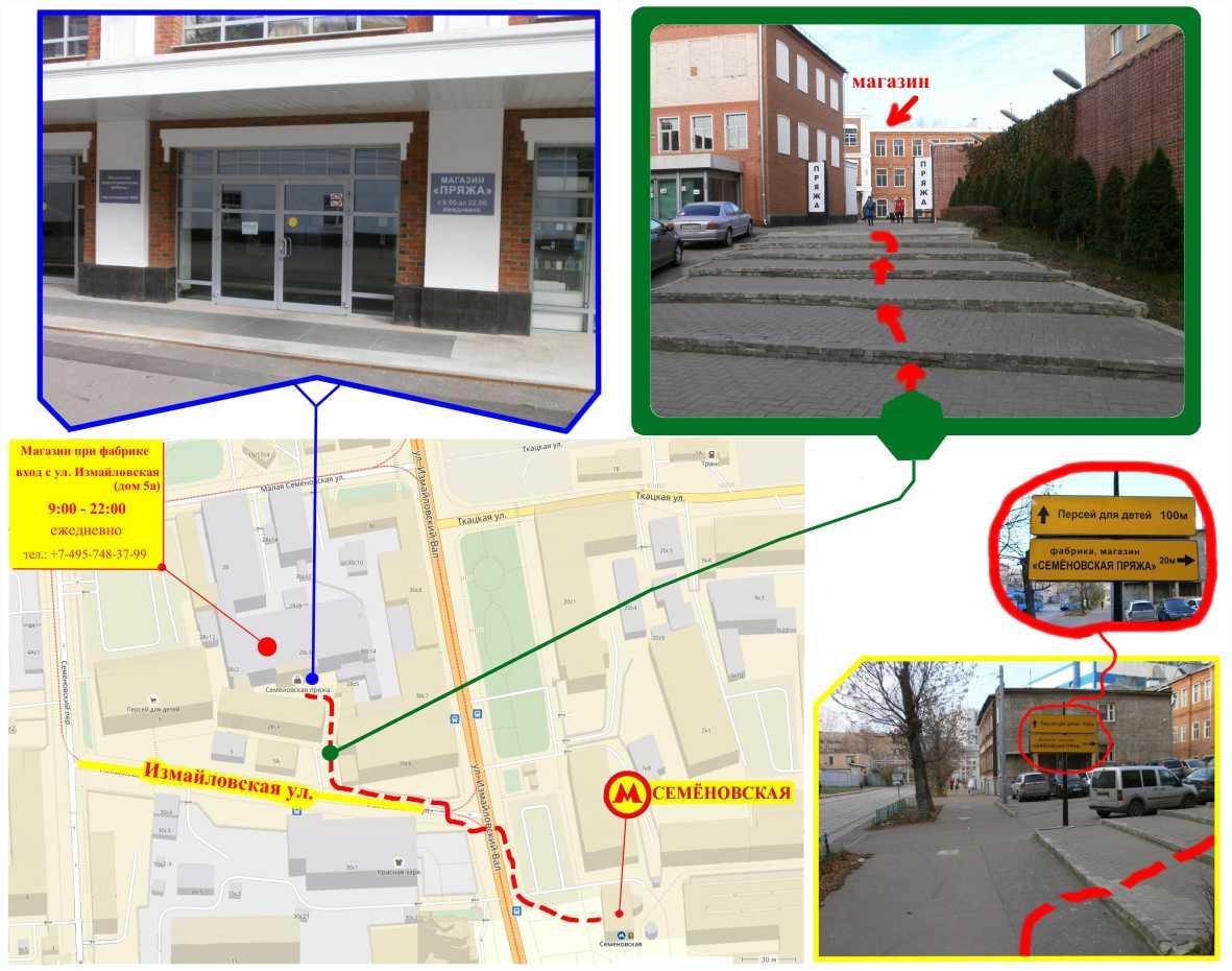 Адрес магазина: Москва, ул. Измайловская, д.5 (м. Семеновская) Схема проезда.